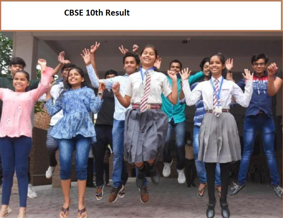 CBSE10th Result 2021: बोर्ड ने जारी किया 10वीं का रिजल्ट, इस तरह देखें अपना रिजल्ट