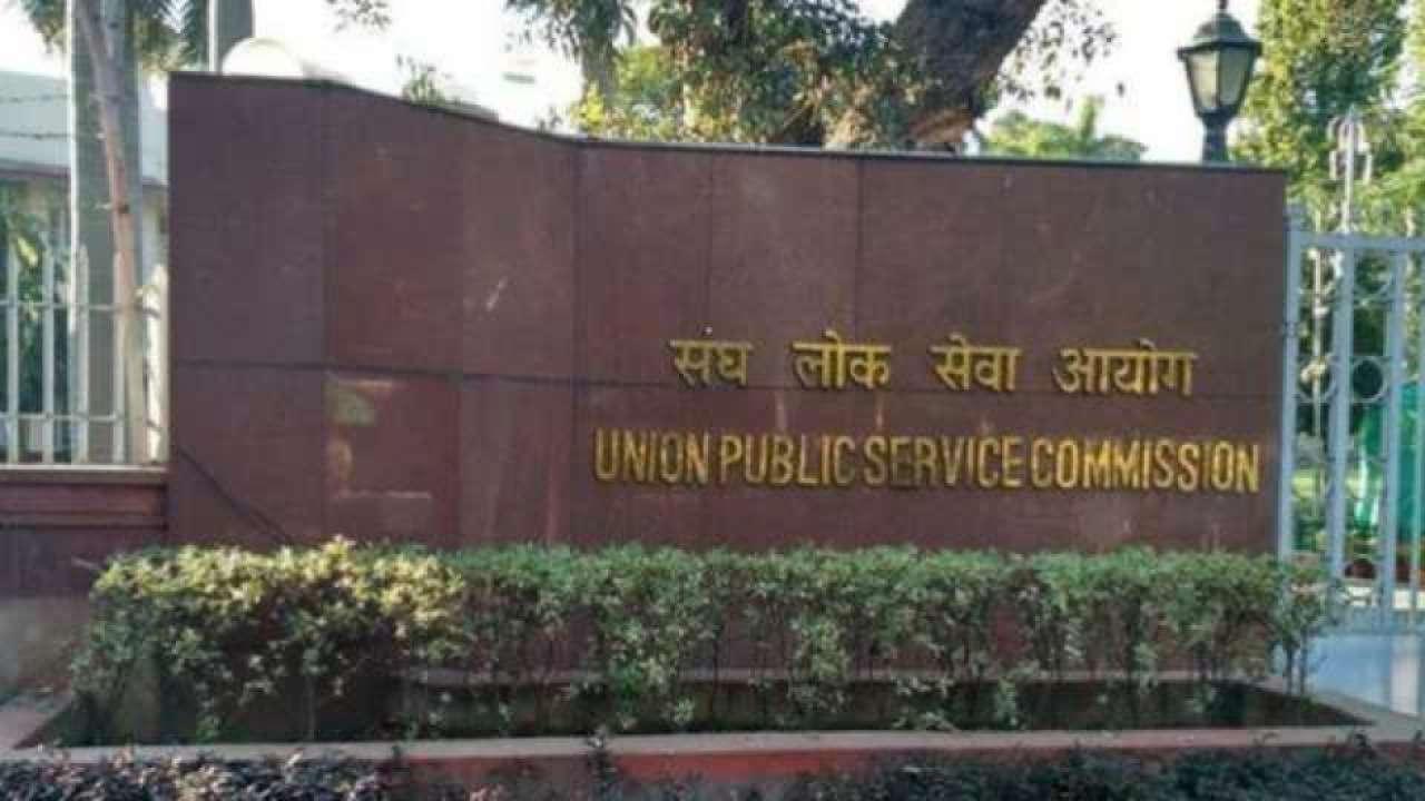 UPSC ने सिविल सेवा परीक्षा 2020 का परिणाम किया घोषित, 761 उम्मीदवार पास, शुभम कुमार बने टॉपर