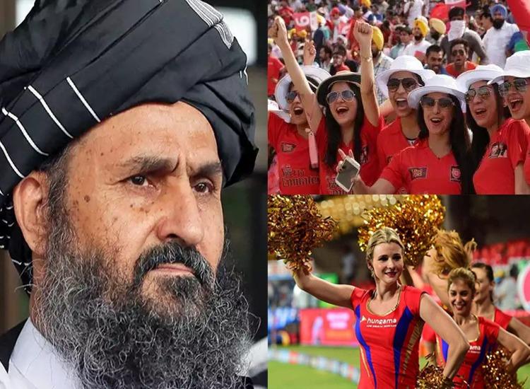 अफगानिस्तान में बैन हुआ IPL प्रसारण, चीरलीडर्स के डांस को बताया इस्लाम विरोधी