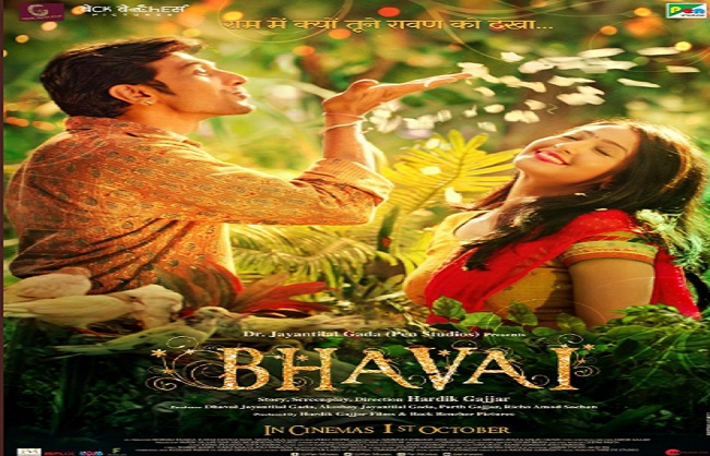 """प्रतीक गाँधी की फिल्म """"रावण लीला"""" विवादों में घिरकर हुयी """"भावई"""""""