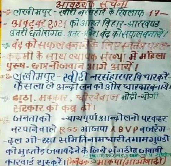माओवादियों ने लखीमपुर खीरी की घटना के विरोध में 17 अक्टूबर को 4 राज्यों में किया बंद का ऐलान