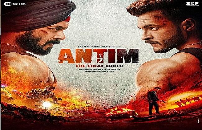 सलमान खान और आयुष शर्मा की 'अंतिम- द फाइनल ट्रुथ' की रिलीज डेट तय