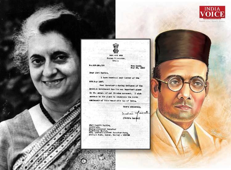 वीर सावरकर की इंदिरा गांधी ने की थी तारीफ, आप भी पढ़ें वो पत्र